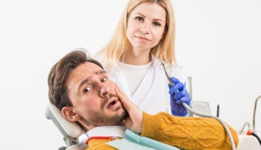 怖~い歯医者さんを克服する方法