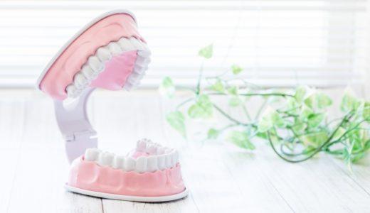 下がった歯茎は自力で治せる?治療方法と予防方法