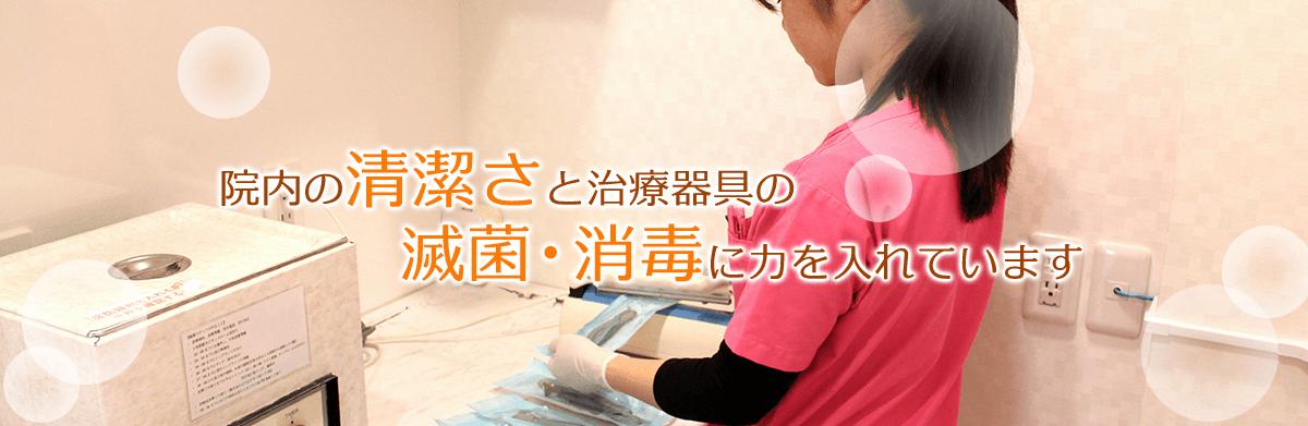 院内の清潔さと治療器具の滅菌・消毒に力を入れています