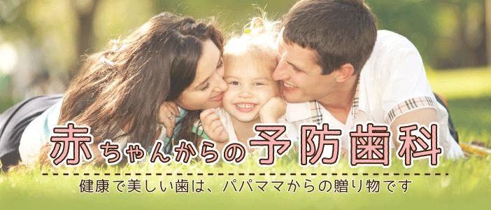 赤ちゃんからの予防歯科。健康で美しい歯は、パパママからの贈り物です