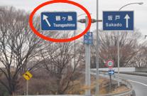 鶴ヶ島ICからの道のり1